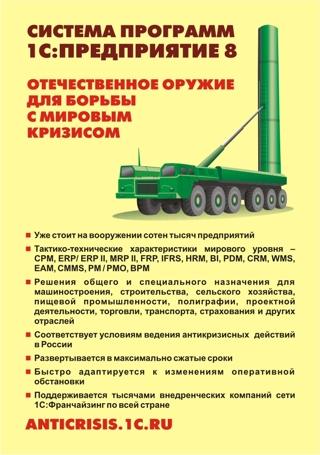 anticrisis.1c.ru
