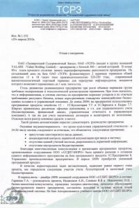Отзыв о внедрении - ТСРЗ, лист 1