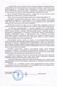 Отзыв о внедрении - ТСРЗ, лист 2